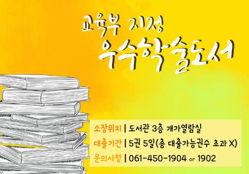 우수학술도서 홍보(2019).png