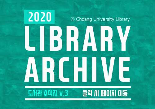 Library Archive (v.3).png